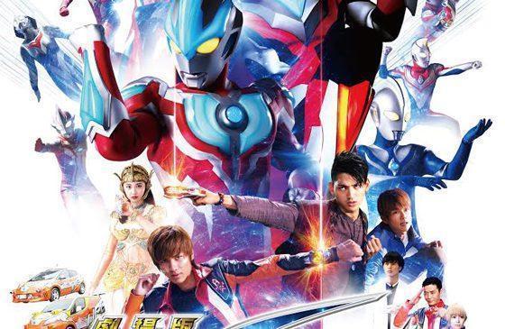 Ultraman Ginga S: Decisive Battle! Ultra 10 Warriors!! News