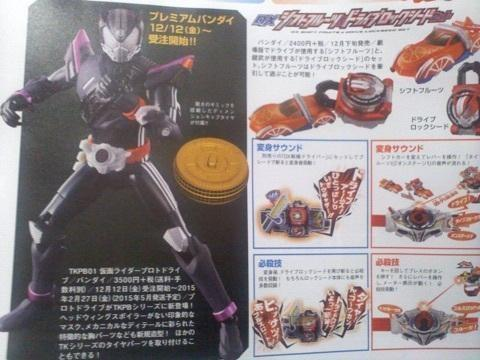 New Move War Full Throttle Tire Kokan and AC Figures Revealed!