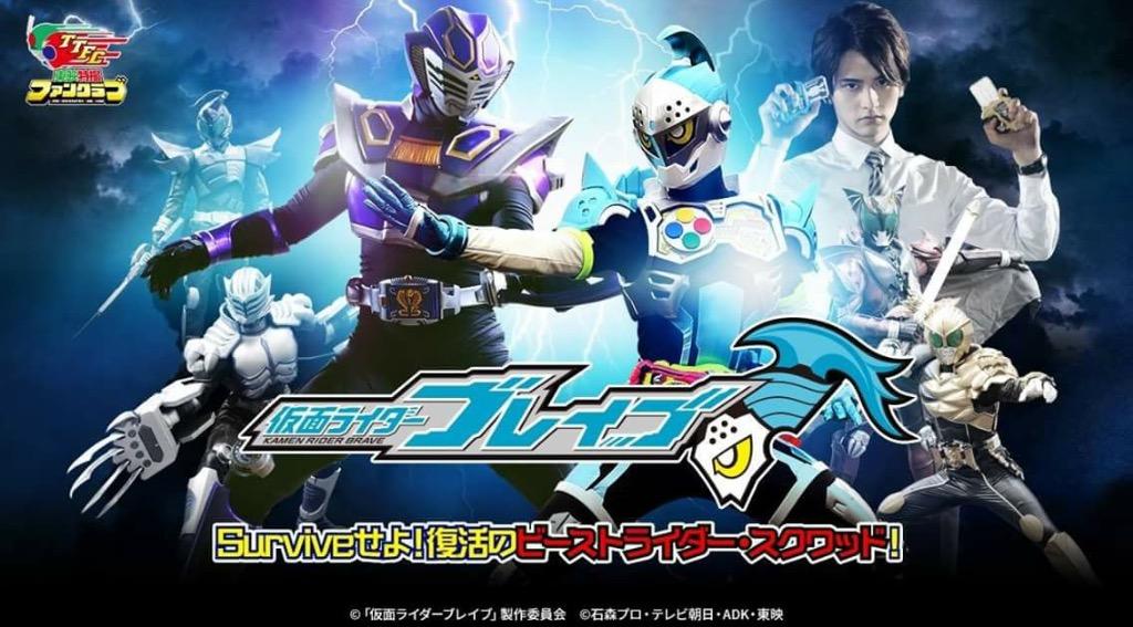 Takashi Hagino Returns For Brave Spin-Off