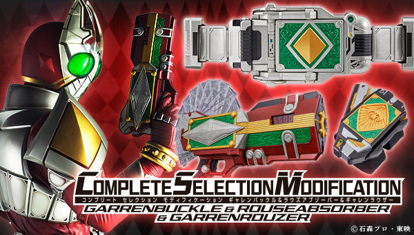 Complete Selection Modification Garren Buckle & Garren Rouzer Announced