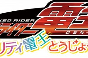 The First Stand-Alone Kamen Rider Den-O Work in 10 Years, Pretty Den-O!